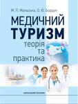 Медичний туризм: теорія та практика. Навчальний посібник