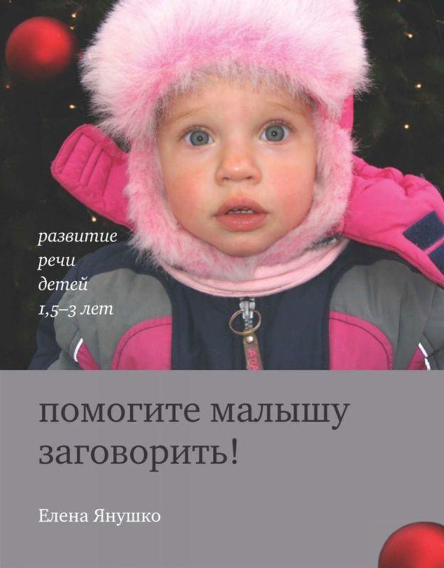 Помогите малышу заговорить! Развитие речи детей 1,5-3 лет - купить и читать книгу