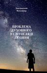 Проблема духовного у світогляді людини