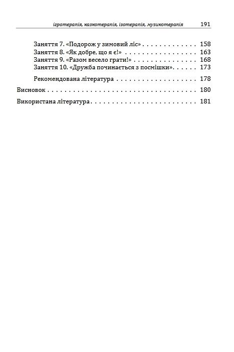 """Купить книгу """"Різнокольорове дитинство. Ігротерапія, казкотерапія, ізотерапія, музикотерапія"""""""