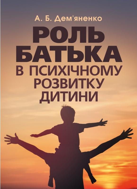 """Купить книгу """"Роль батька в психічному розвитку дитини. Практична психологія"""""""