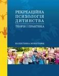 Рекреаційна психологія дитинства. Теорія і практика