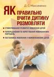 Як правильно вчити дитину розмовляти. Практична психологія - купити і читати книгу
