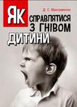 Як справлятися з гнівом дитини. Практична психологія