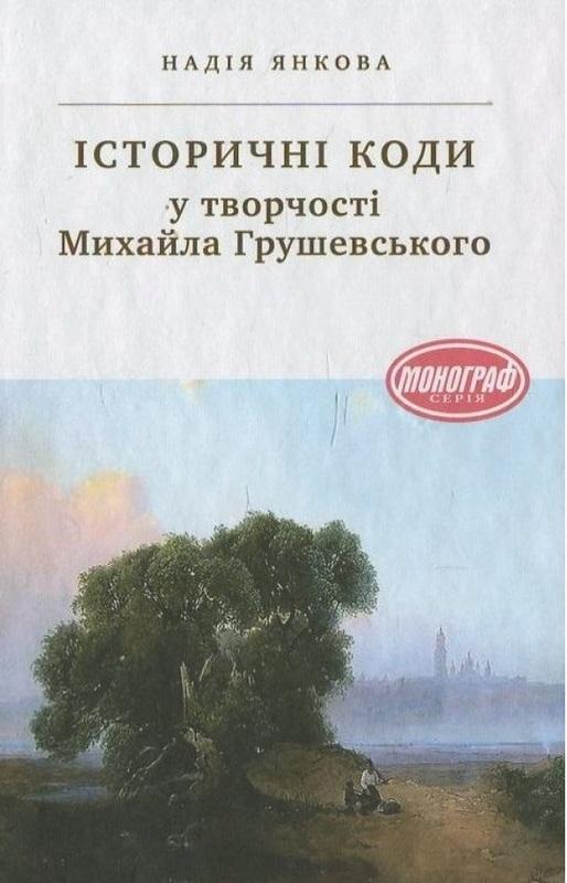 Історичні коди у творчості М. Грушевського - купить и читать книгу
