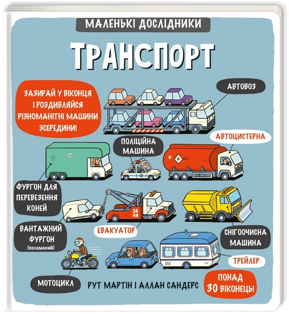 "Купить книгу ""Транспорт"""