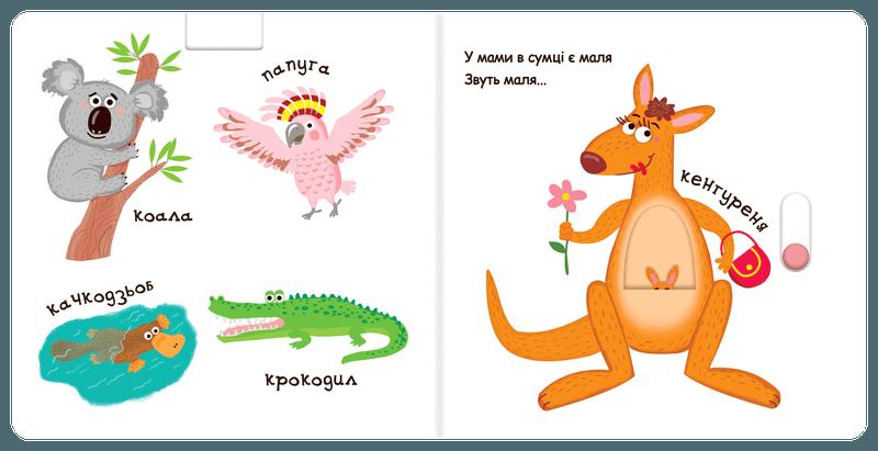 """Купить книгу """"Зоопарк"""""""