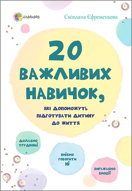 """Купить книгу """"20 важливих навичок, які допоможуть підготувати дитину до життя"""""""