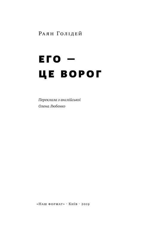 """Купить книгу """"Его — це ворог"""""""