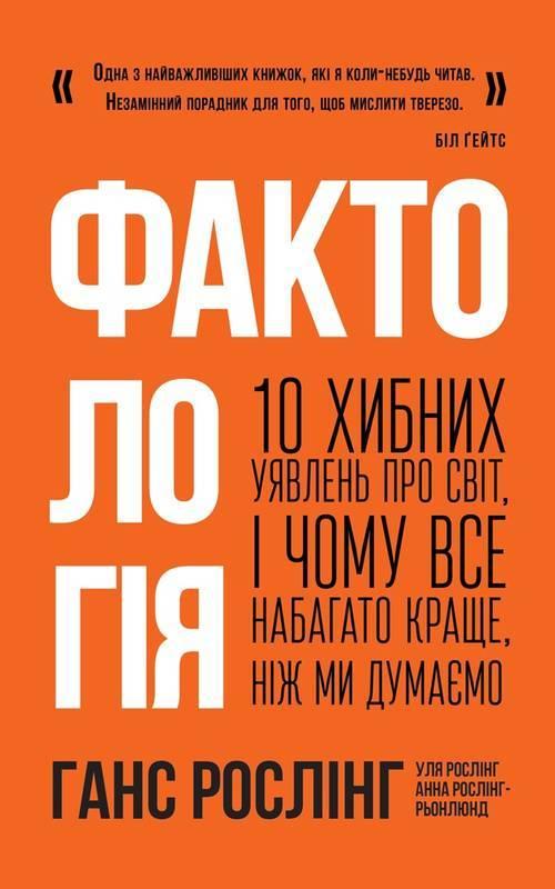 """Купить книгу """"Фактологія. 10 хибних уявлень про світ, і чому все набагато краще, ніж ми думаємо"""""""