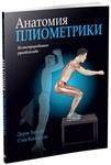 Анатомия плиометрики