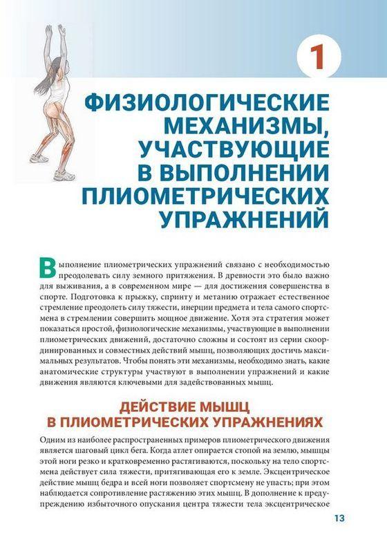 "Купить книгу ""Анатомия плиометрики"""
