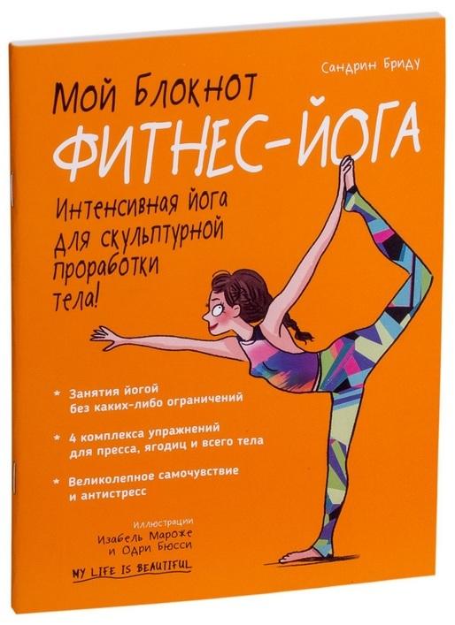 """Купить книгу """"Мой блокнот. Фитнес-йога"""""""