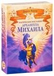 Магические послания архангела Михаила (44 карты + брошюра с инструкцией) - купить и читать книгу