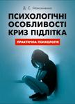 Психологічні особливості криз підлітка