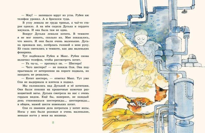 """Купить книгу """"Пашкины истории. Как появился Кнопик"""""""