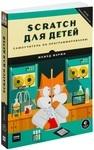 Scratch для детей. Самоучитель по программированию - купить и читать книгу
