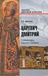 Царевич Дмитрий. Главная тайна Смутного времени