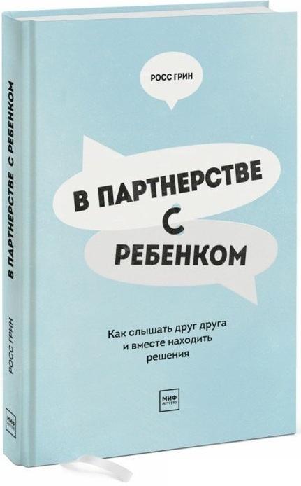 """Купить книгу """"В партнерстве с ребенком"""""""