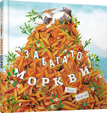 "Купить книгу ""Забагато моркви"""