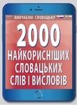2000 найкорисніших словацьких слів і висловів - купить и читать книгу