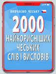 2000 найкорисніших чеських слів і висловів - купить и читать книгу