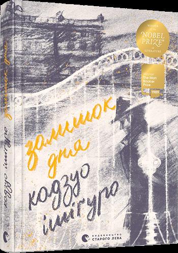"""Купить книгу """"Залишок дня"""""""
