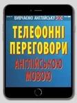 Телефонні переговори англійською мовою - купить и читать книгу