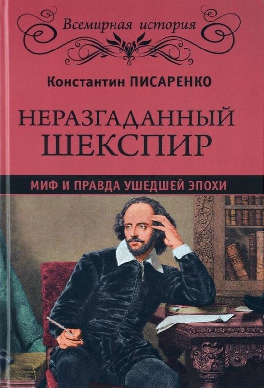 """Купить книгу """"Неразгаданный Шекспир. Миф и правда ушедшей эпохи"""""""
