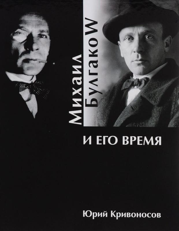 """Купить книгу """"Михаил Булгаков и его время"""""""
