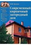 Современный кирпичный загородный дом - купить и читать книгу