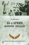 33-я армия, которую предали - купить и читать книгу