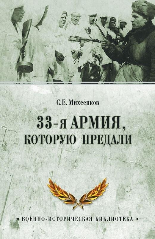 """Купить книгу """"33-я армия, которую предали"""""""