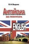 Англійська без репетитора