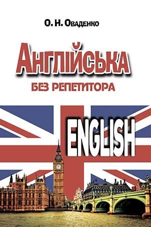 """Купить книгу """"Англійська без репетитора"""""""