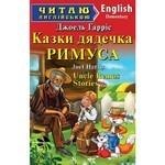 Казки дядечка Римуса - купити і читати книгу