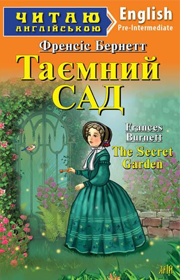"""Купить книгу """"Таємний Сад"""""""