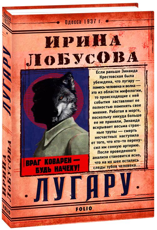 "Купить книгу ""Лугару"""