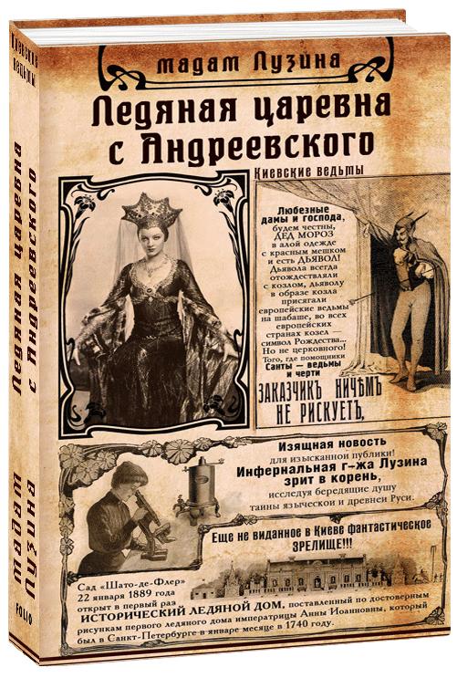 """Купить книгу """"Ледяная царевна с Андреевского"""""""