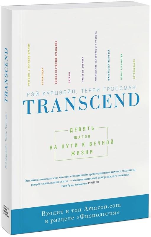 Transcend. Девять шагов на пути к вечной жизни - купити і читати книгу