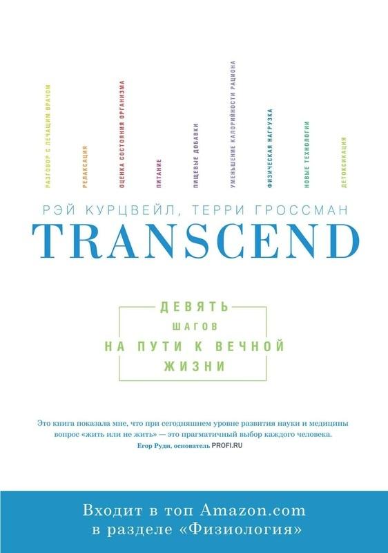 """Купить книгу """"Transcend. Девять шагов на пути к вечной жизни"""""""