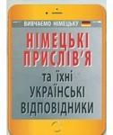 Німецькі прислів'я та їхні українські відповідники