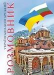Українсько-болгарський розмовник