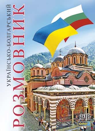 """Купить книгу """"Українсько-болгарський розмовник"""""""