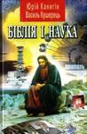 Біблія і наука - купить и читать книгу