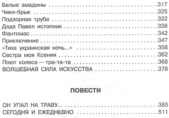 """Купить книгу """"Все Денискины рассказы в одной книге"""""""
