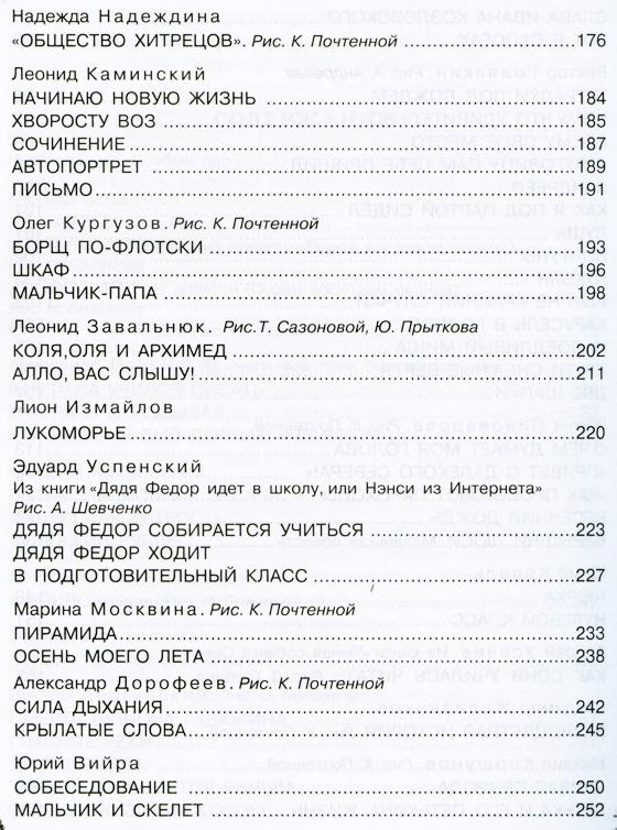 """Купить книгу """"Школьные истории"""""""