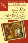 1555 заговоров от лучших целителей России