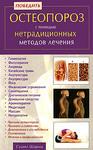 Победить остеопороз с помощью нетрадиционных методов лечения