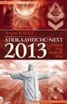 Апокалипсис–NEXT 2013. Первый год новой эры